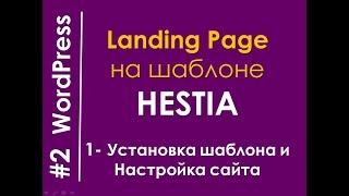 Тема WordPress Hestia - установка и настройка