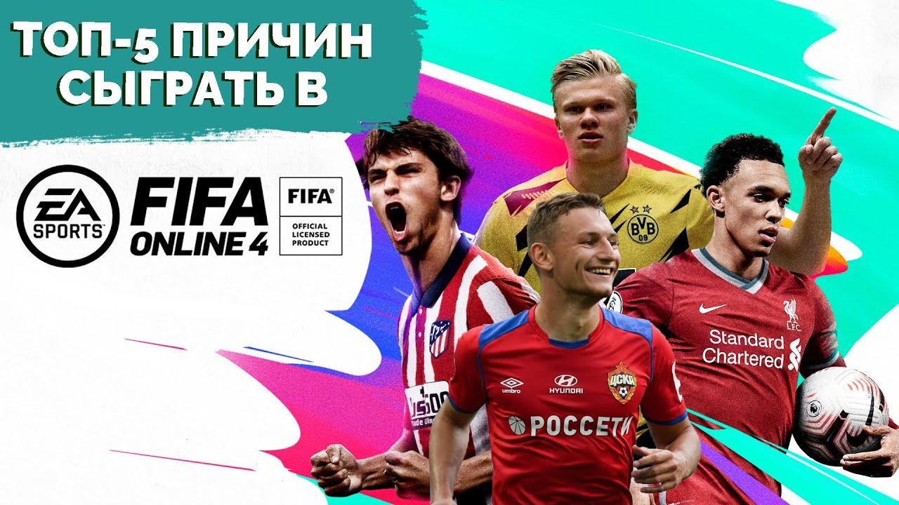 ТОП-5 ПРИЧИН сыграть в FIFA Online 4   Спецпроект