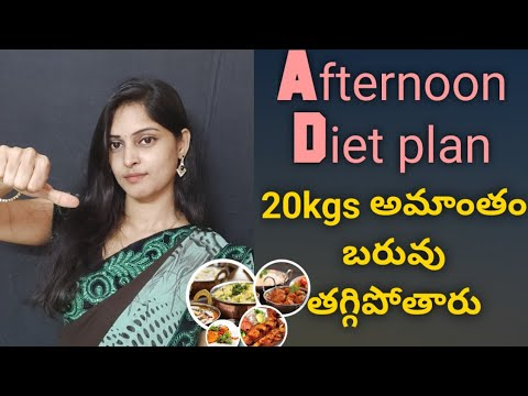 Best Diet Plan for Weight loss in Telugu | 100% results| Afternoon Diet Plan for Weight Loss  telugu