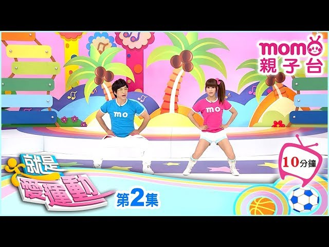 就是愛運動【腿部肌力訓練】| 唱跳【團結力量大】| 第2集 | 跟著海苔哥哥與泡芙姐姐一起動動身體 | momo親子台【官方HD完整版】S1 EP 02