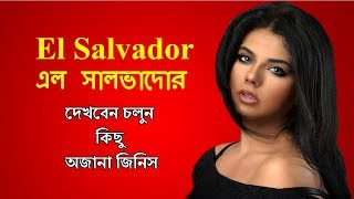 Amazing facts about El Salvador in Bengali