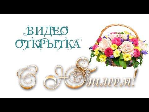 Поздравление с юбилеем! Видео открытка