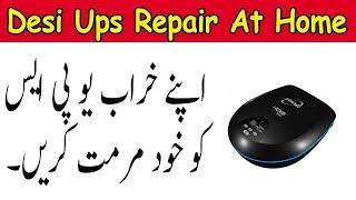 How To Repair UPS Desi Ups Repairing In Urdu Hindi