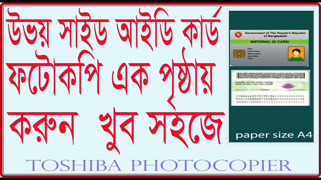 Toshiba Photocopy Machine - Toshiba Black And White Copier