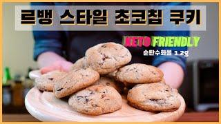 르뱅 스타일 겉바속촉 초코칩 쿠키 (저탄수 무설탕 키토…