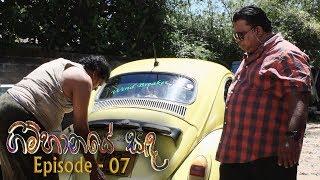 Gimhanaye Sanda | Episode 07 - (2018-03-27) | ITN Thumbnail