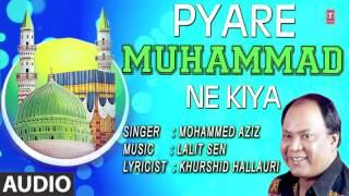 प्यारे मुहम्मद ने किया (Audio) || MOHAMMED AZIZ  || T-Series Islamic Music