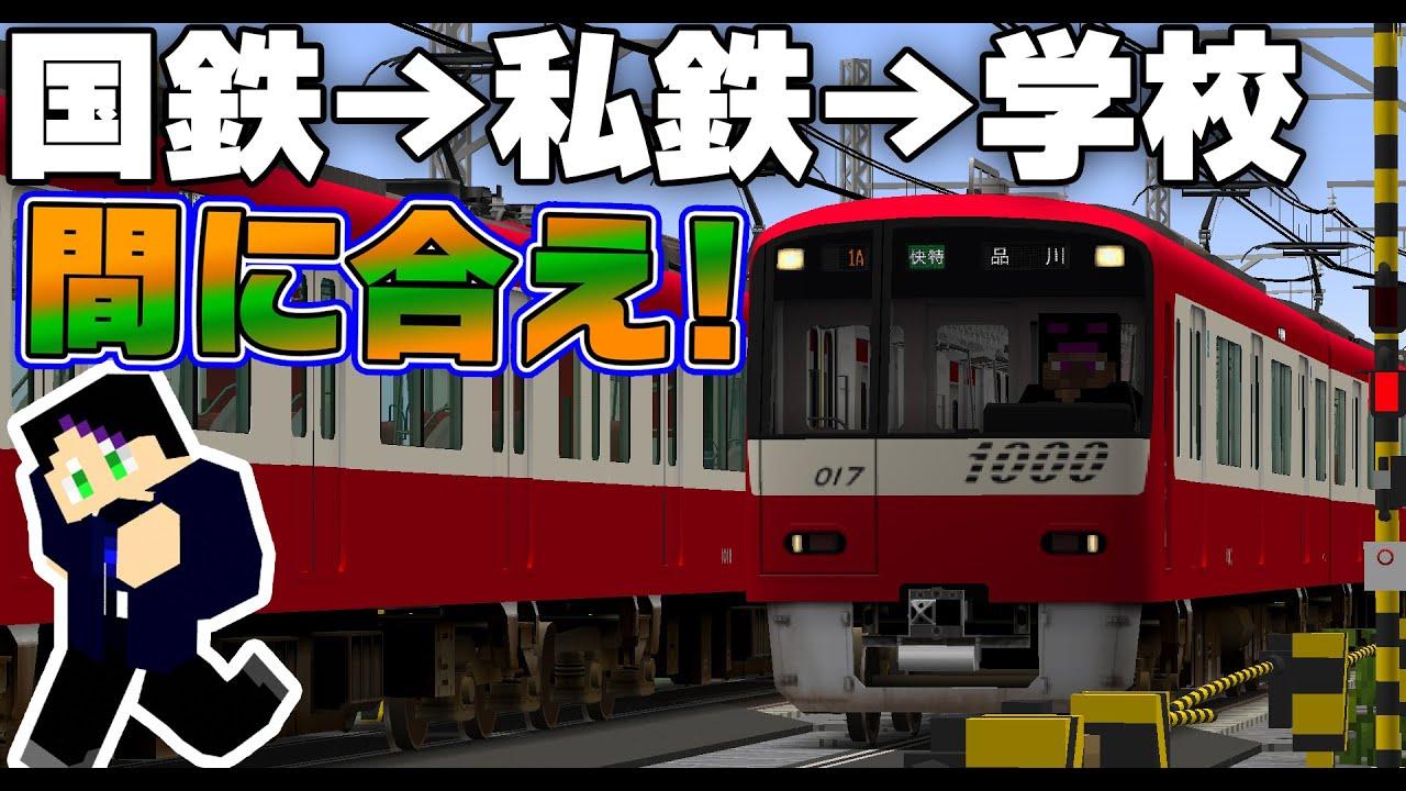 【神回】学校に遅刻しそうなときは快特列車に乗るのが最強すぎる!!【リアルトレインMOD】