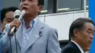 対北、戦うべき時は覚悟を」麻生首相が演説。都議選に向けて街頭遊説す...