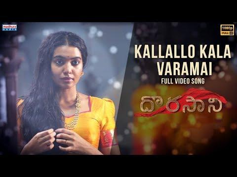 Kallallo Kala Varamai Full Video Song   Dorasaani Movie Songs   Anand Deverakonda   Shivathmika
