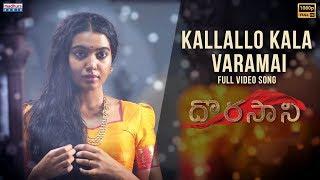 Kallallo Kala Varamai Full Video Song | Dorasaani Movie Songs | Anand Deverakonda | Shivathmika