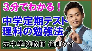 中学理科の勉強法続き→http://tyugaku.net/rika.html 【成績UP無料メ...