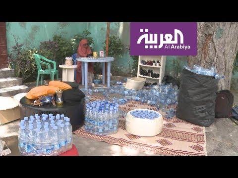 #صباح_العربية: صومالية تحول علب المياه إلى مقاعد  - 11:54-2018 / 11 / 14
