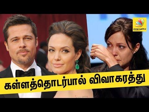 Brad Pitt - Angelina Divorce : FULL STORY | Latest Entertainment Tamil News