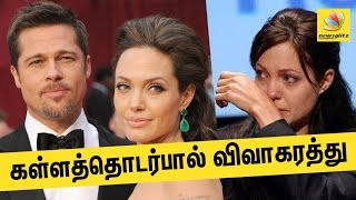 Angelina - Brad Pitt Divorce : FULL STORY | Latest Entertainment Tamil News