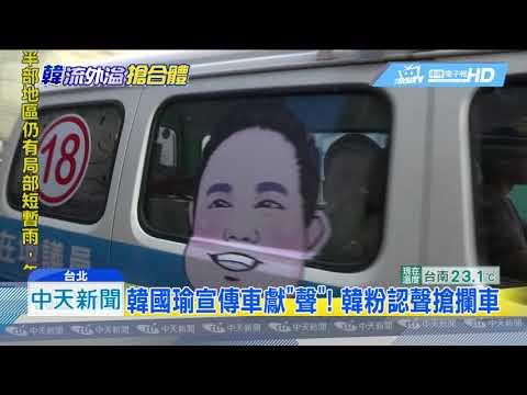20181104中天新聞 外溢效應難擋! 韓國瑜成藍「大母雞」跑全台