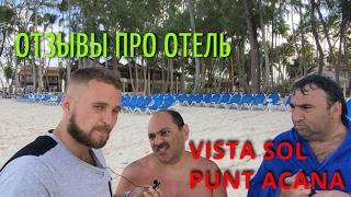 VIsta Sol Punta Cana ОТЗЫВЫ ПРО ОТЕЛЬ Виста Сол Пунта кана Доминикана