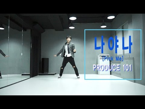 開始Youtube練舞:我阿我-PRODUCE101 | Dance Mirror