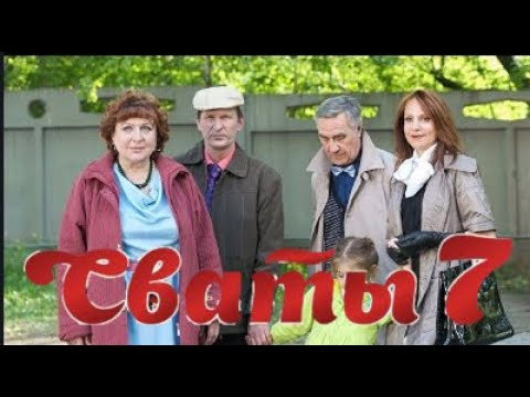 Сваты 7 сезон (2020): дата выхода сериала, трейлер, фото, видео