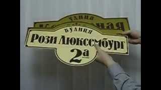 Заказать адресные таблички на дом(Любые таблички с бесплатной доставкой. Цены иварианты на сайте r-mix.com.ua., 2014-02-01T09:13:40.000Z)