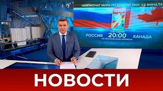 Выпуск новостей в 18:00 от 03.06.2021
