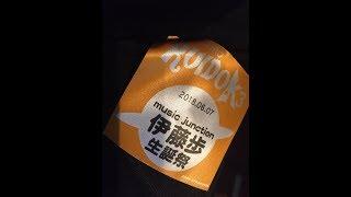 2018/6/7 伊藤歩生誕祭ダイジェスト 池袋ルイードk3 出演者さま(敬称略...