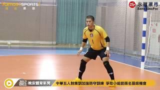 足球》備戰亞洲室內運動會五人制足球隊勢在必得