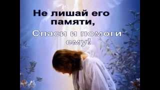 Молитва за друзей и близких!(, 2014-10-20T19:58:29.000Z)
