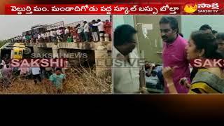 School Bus accident in Guntur District | గుంటూరులో స్కూల్ బస్సు బోల్తా..