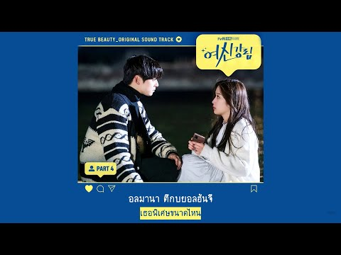 【ซับไทย】Sunjae – I'm Missing You (True Beauty OST Part 4)