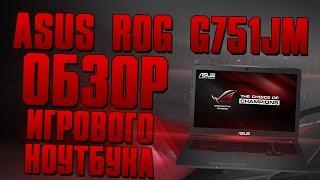 aSUS ROG G751JM - обзор игрового ноутбука