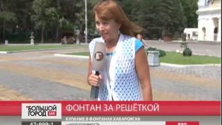 Фонтан за решёткой. Большой город. live. 25/07/2017. GuberniaTV