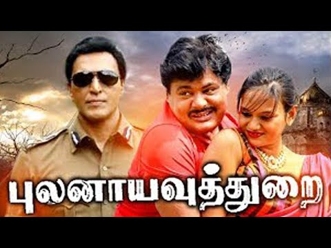 Tamil Online Movies # Tamil Movies Full Length Movies # Pulanaaiyu dhurai # Tamil Full Movies