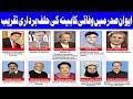 21-Member of Federal Cabinet Taking Oath | 20 August 2018 | Dunya News