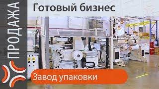 видео Обзор рынка упаковки
