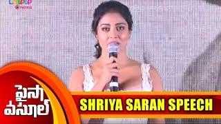 Shriya Saran Cute Speech at Paisa Vasool Movie Audio Success Meet | Balakrishna | Puri Jagannadh