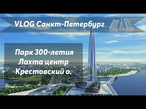 VLOG 57. Что посмотреть в Санкт-Петербурге? Парк 300-летия -Лахта центр - Крестовский остров