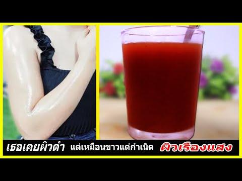 อย่าพึ่งฉีดผิวขาว! ดื่มแก้วนี้ทุกวัน ผิวคุณจะดีขึ้นมากกกกก ได้รับไวท์เทนนิ่ง ผิวเรืองแสง