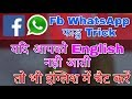 WhatsApp Facebook Trick यदि आपको English नहीं आती फिर भी इंग्लिश में चैट करें By Techno sardar ji