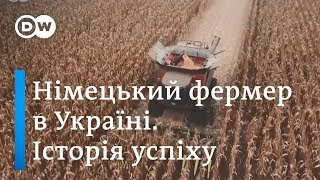 Продаж землі в Україні. Що думає німецький фермер про скасування мораторію | DW Ukrainian