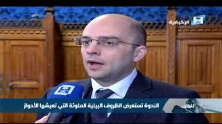 البرلمان البريطاني يستضيف ندوة لجبهة تحرير الأحواز