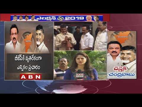 AP CM Chandrababu Naidu To Meet DMK Party Leaders in Tamil Nadu Today | Updates | ABN Telugu