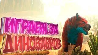 РАПТОР, КАРНО, СУМЧАТЫЙ ЛЕВ - Играем За Дино - Ark Survival Evolved #2