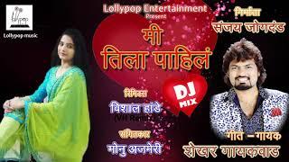 मी तीला पाहिलं | Mi Tila Pahila Remix | LollyPop Music | Singer Shekhar Gaikwad