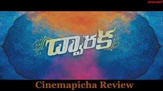 Dwaraka Cinemapicha Review