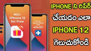 Dr.Fone System Repair IOS | IPhone12 Giveaway