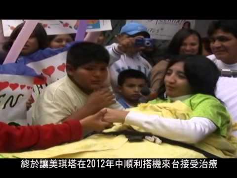 秘鲁妇女万里求医 台湾医生救死扶伤