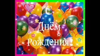 С Днем рождения девушке!!!! Веселая музыка и яркие картинки с анимацией!