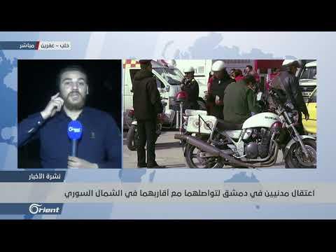 النظام يستمر بشن حملات اعتقال تطال المدنيين في مناطق ريف دمشق  - 21:52-2018 / 11 / 17