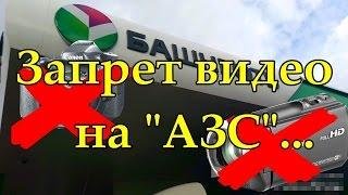"""Запрет видео на АЗС """"Башнефть""""."""